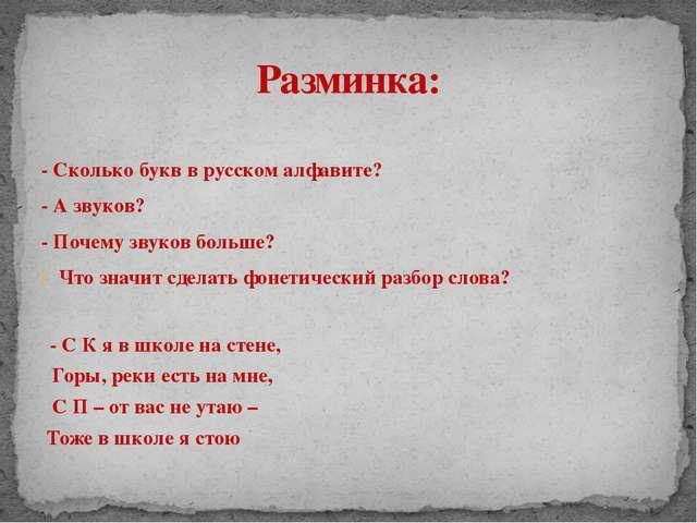- Сколько букв в русском алфавите? - А звуков? - Почему звуков больше? Что з...