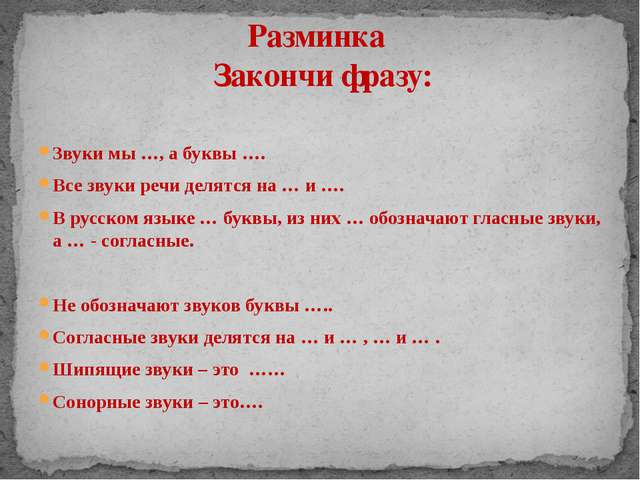 Звуки мы …, а буквы …. Все звуки речи делятся на … и …. В русском языке … бу...