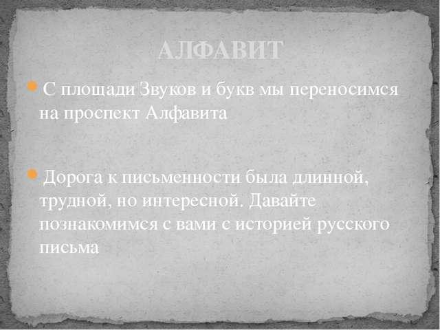 С площади Звуков и букв мы переносимся на проспект Алфавита Дорога к письменн...