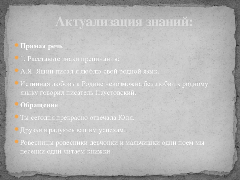 Прямая речь 1. Расставьте знаки препинания: А.Я. Яшин писал я люблю свой родн...