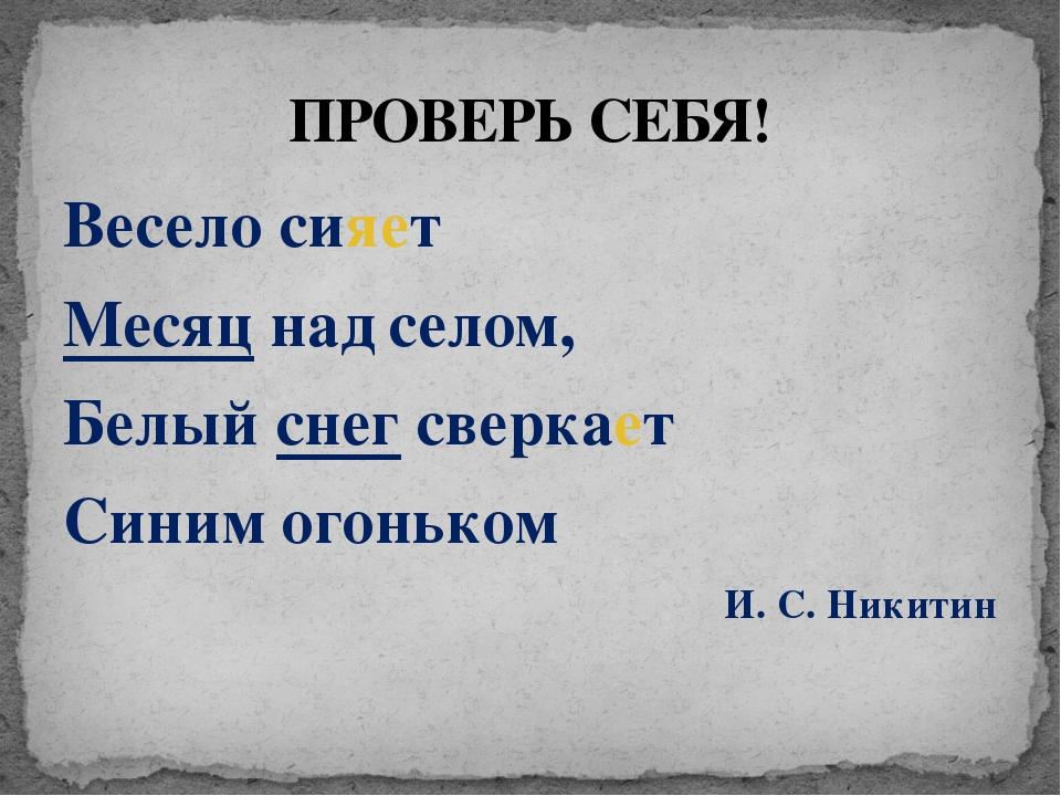 Весело сияет Месяц над селом, Белый снег сверкает Синим огоньком И. С. Никити...