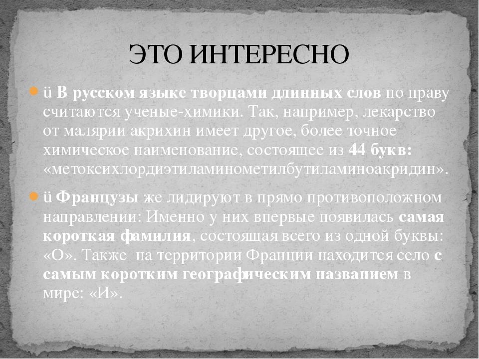 ü В русском языке творцами длинных слов по праву считаются ученые-химики. Так...
