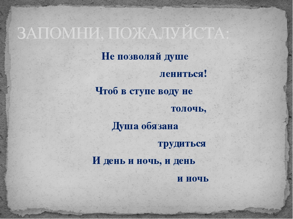 Не позволяй душе лениться! Чтоб в ступе воду не толочь, Душа обязана трудитьс...