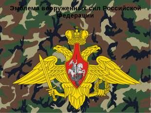 Эмблема вооруженных сил Российской Федерации