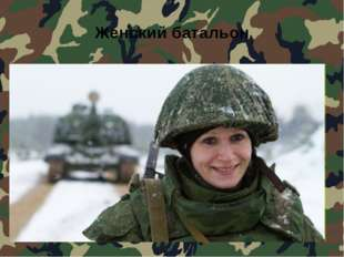 Женский батальон