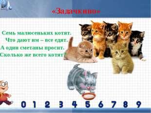 «Задачкино» Семь малюсеньких котят. Что дают им – все едят. А один сметаны пр