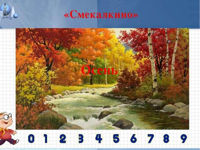 «Смекалкино» Кто может назвать 4 времени года? Зима Весна Лето Осень