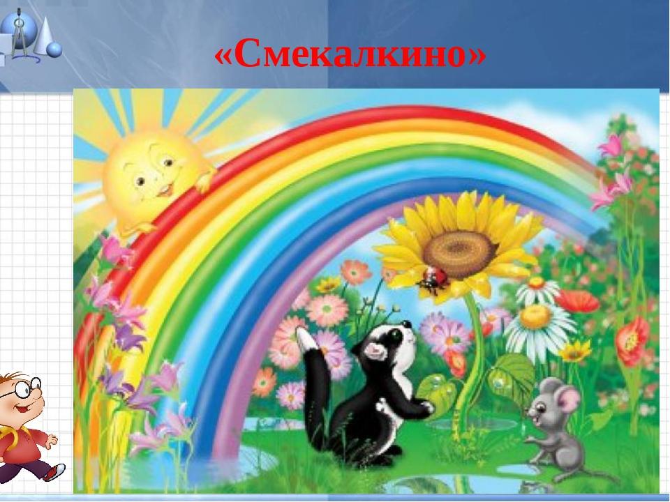 «Смекалкино» Сколько цветов в радуге? Назовите цвета радуги.