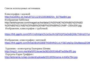 Список используемых источников. Кляксография с коровой: http://cs10051.vk.me/