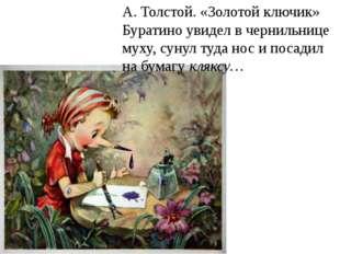 А. Толстой. «Золотой ключик» Буратино увидел в чернильнице муху, сунул туда н