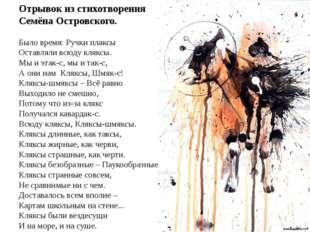 Отрывок из стихотворения Семёна Островского.  Было время: Ручки плаксы Остав