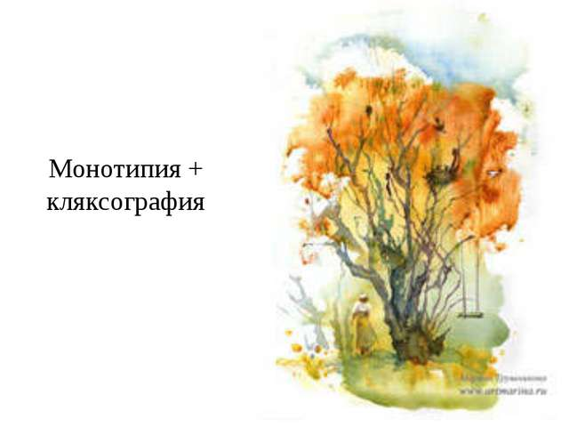 Монотипия + кляксография