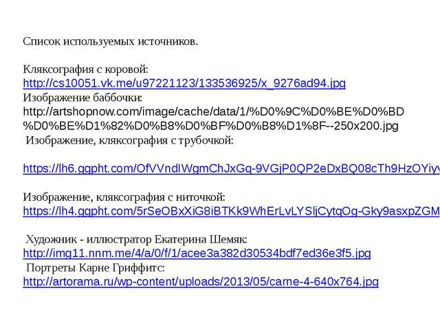 Список используемых источников. Кляксография с коровой: http://cs10051.vk.me/...