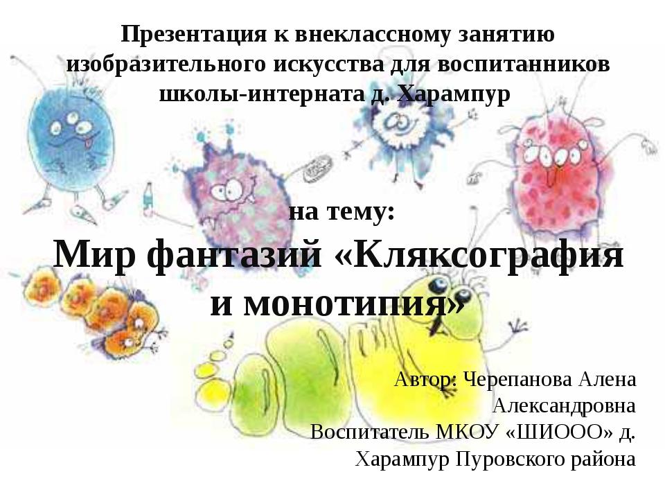 Автор: Черепанова Алена Александровна Воспитатель МКОУ «ШИООО» д. Харампур П...