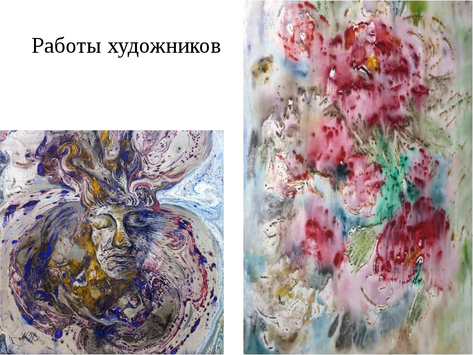 Работы художников