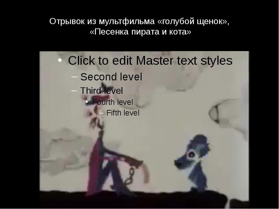 Отрывок из мультфильма «голубой щенок», «Песенка пирата и кота»