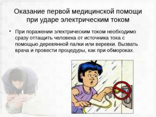 Оказание первой медицинской помощи при ударе электрическим током При поражени