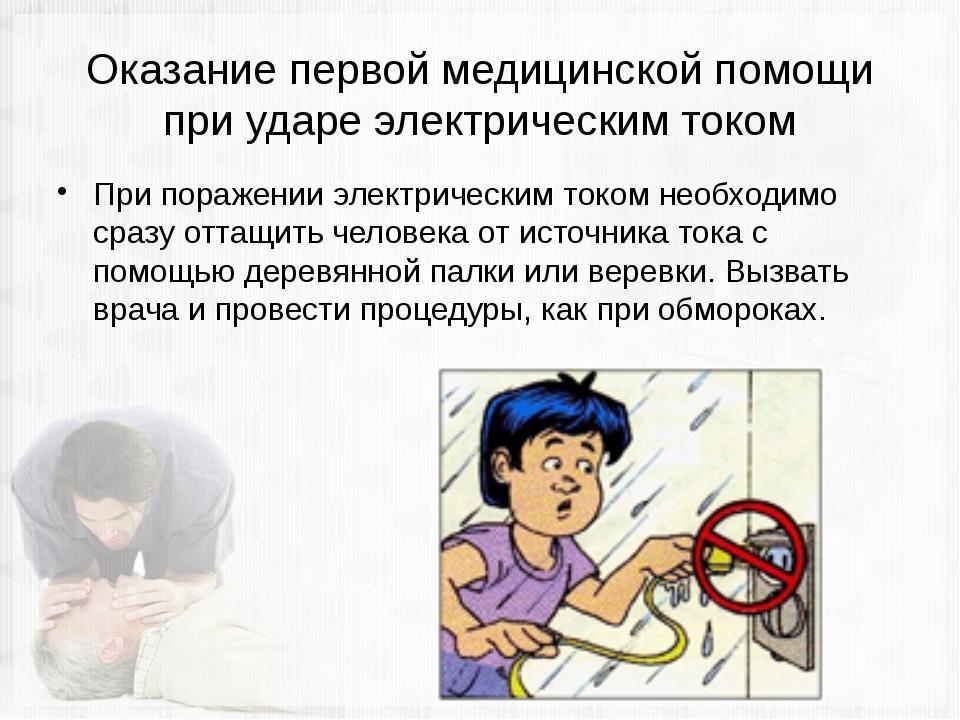 Оказание первой медицинской помощи при ударе электрическим током При поражени...