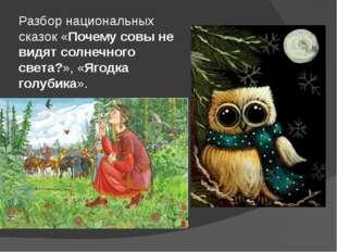 Разбор национальных сказок «Почему совы не видят солнечного света?», «Ягодка