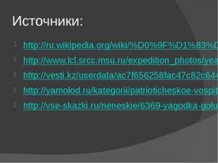 Источники: http://ru.wikipedia.org/wiki/%D0%9F%D1%83%D1%80%D0%BE%D0%B2%D1%81%