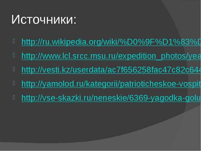 Источники: http://ru.wikipedia.org/wiki/%D0%9F%D1%83%D1%80%D0%BE%D0%B2%D1%81%...