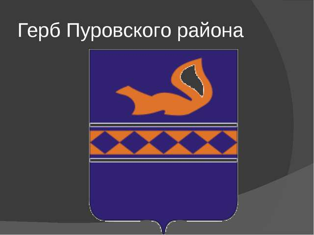 Герб Пуровского района