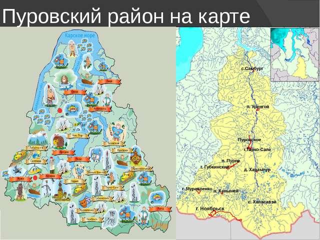 Пуровский район на карте