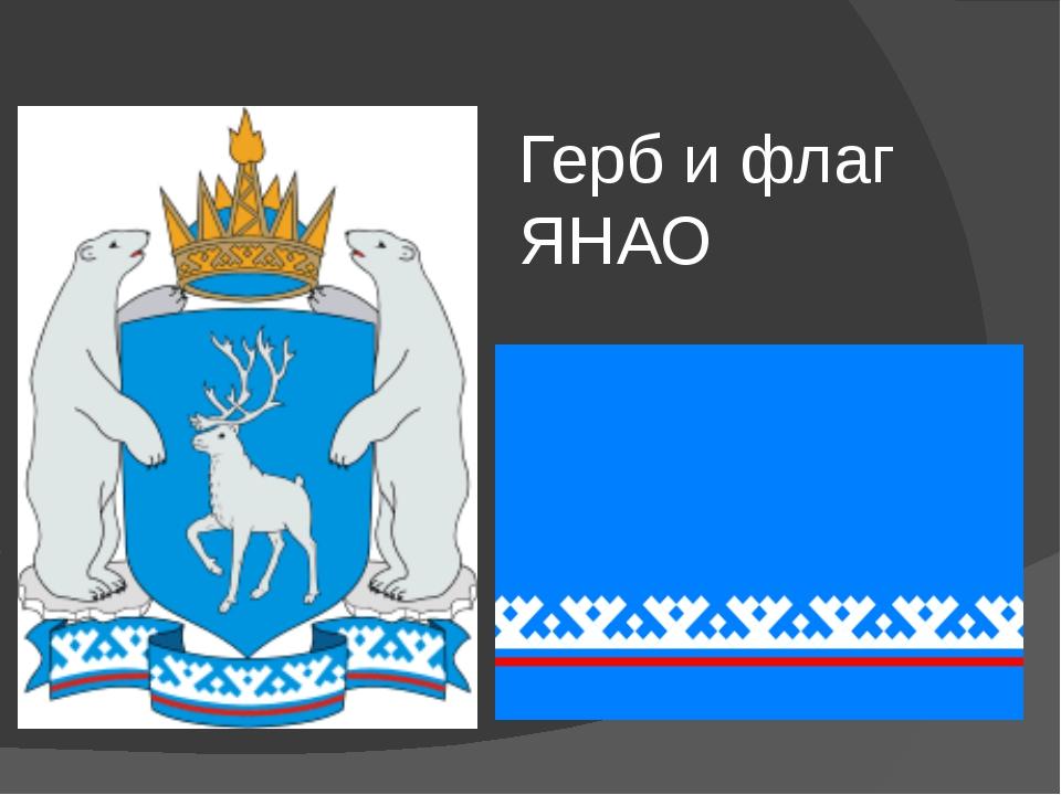 Герб и флаг ЯНАО