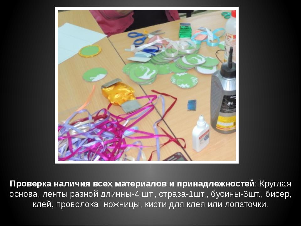 Проверка наличия всех материалов и принадлежностей: Круглая основа, ленты раз...