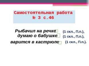 Рыбачил на речке (1 скл., П.п.), думаю о бабушке варится в кастрюле (1 скл.,