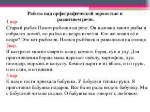 Работа над орфографической зоркостью и развитием речи. 1 вар. Старый рыбак Па