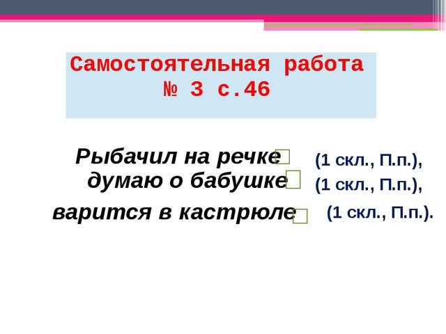 Рыбачил на речке (1 скл., П.п.), думаю о бабушке варится в кастрюле (1 скл.,...