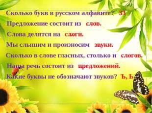Сколько букв в русском алфавите? Предложение состоит из Слова делятся на Мы с