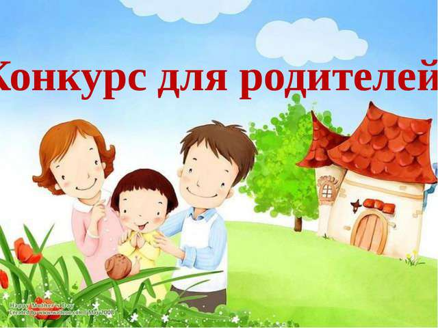 Конкурс для родителей