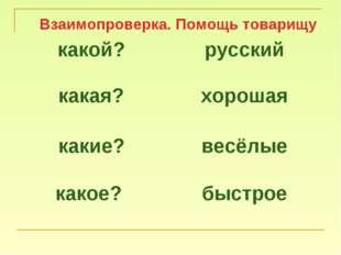 Взаимопроверка. Помощь товарищу какой?русский какая?хорошая какие?весёлые