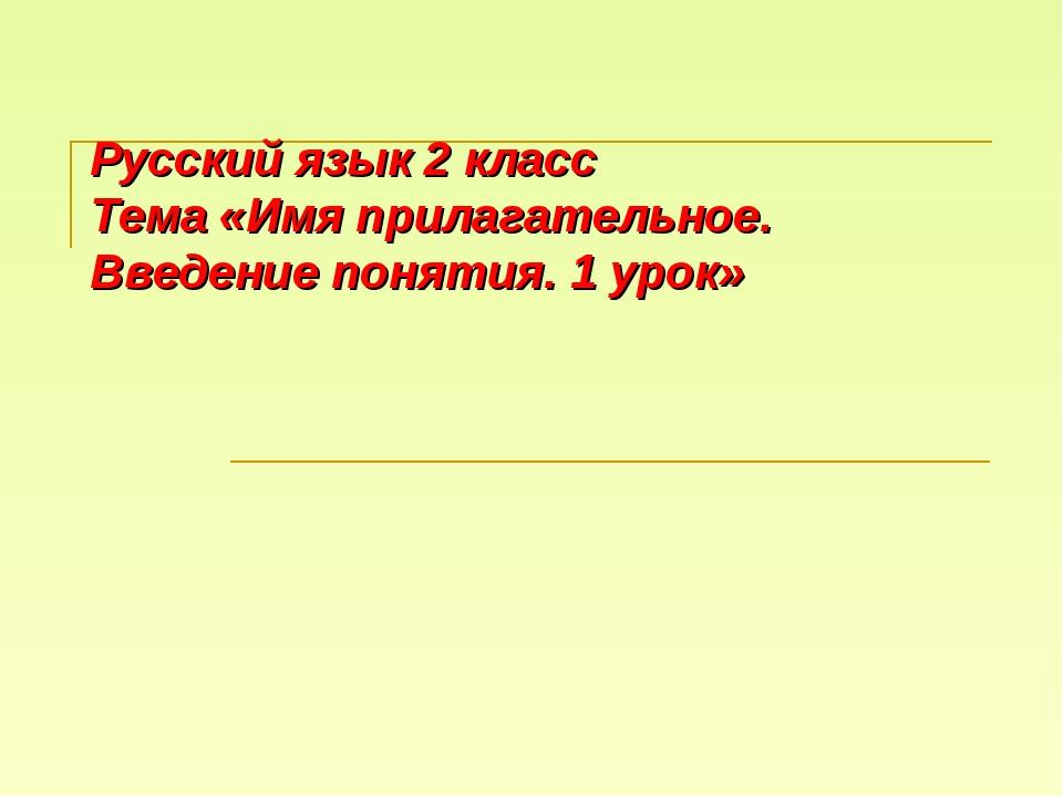 Русский язык 2 класс Тема «Имя прилагательное. Введение понятия. 1 урок»
