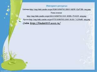 Интернет-ресурсы: Бабочки http://img-fotki.yandex.ru/get/9260/16969765.208/0_