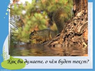 Как вы думаете, о чём будет текст? http://linda6035.ucoz.ru/