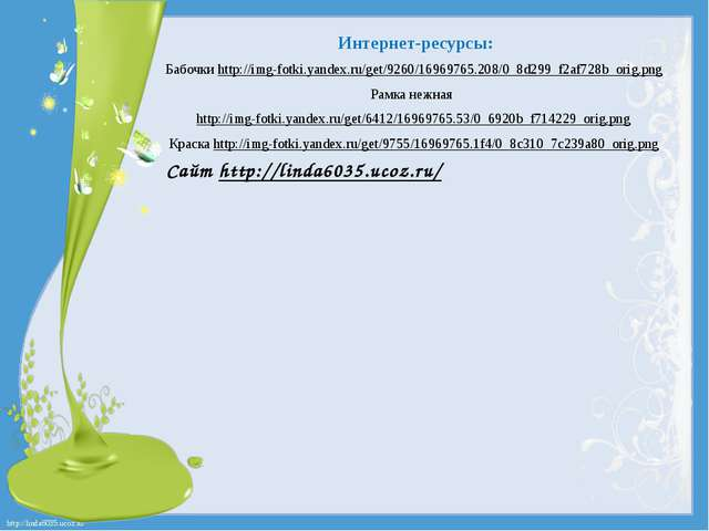 Интернет-ресурсы: Бабочки http://img-fotki.yandex.ru/get/9260/16969765.208/0_...