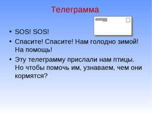 Телеграмма SOS! SOS! Спасите! Спасите! Нам голодно зимой! На помощь! Эту теле