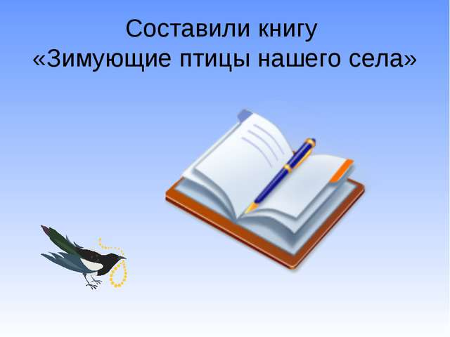 Составили книгу «Зимующие птицы нашего села»