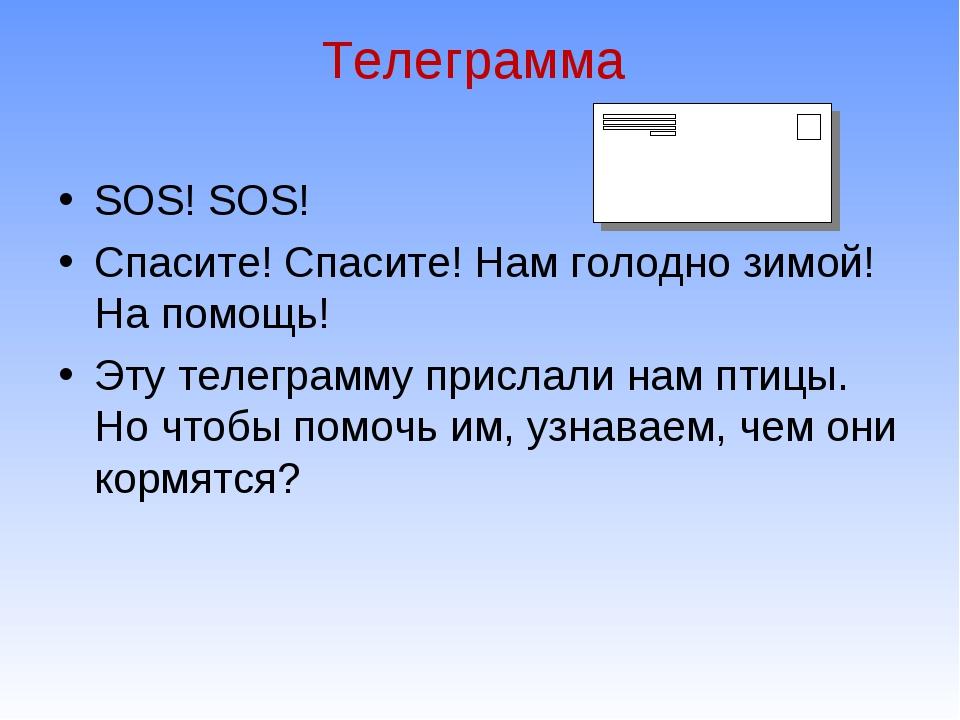 Телеграмма SOS! SOS! Спасите! Спасите! Нам голодно зимой! На помощь! Эту теле...