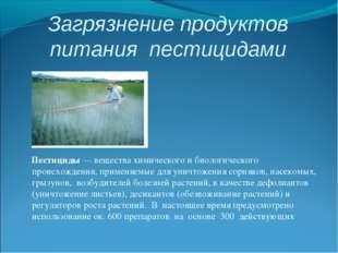 Загрязнение продуктов питания пестицидами Пестициды — вещества химического и