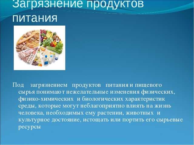 Загрязнение продуктов питания Под загрязнением продуктов питания и пищевого с...