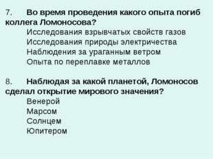 7.Во время проведения какого опыта погиб коллега Ломоносова? Исследования в