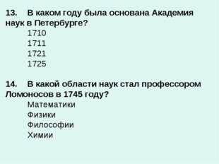 13.В каком году была основана Академия наук в Петербурге? 1710 1711 1721