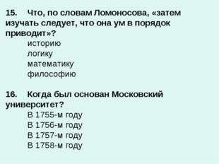 15.Что, по словам Ломоносова, «затем изучать следует, что она ум в порядок п