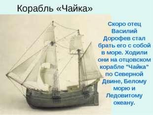 Корабль «Чайка» Скоро отец Василий Дорофев стал брать его с собой в море. Хо