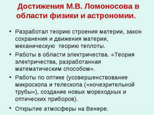 Достижения М.В. Ломоносова в области физики и астрономии. Разработал теорию