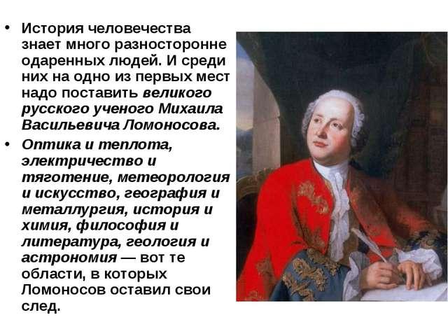 История человечества знает много разносторонне одаренных людей. И среди них...